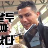 En video | Un surcoreano vuela a Suecia para confrontar a Cristiano Ronaldo por no jugar un amistoso