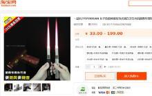 Captura de la página Taobao, que comercializa el lanzallamas.