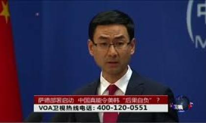 Geng Shuang, portavoz del ministerio chino de Relaciones Exteriores.